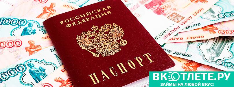 Взять микрозайм по паспорту онлайн займ на киви без возврата