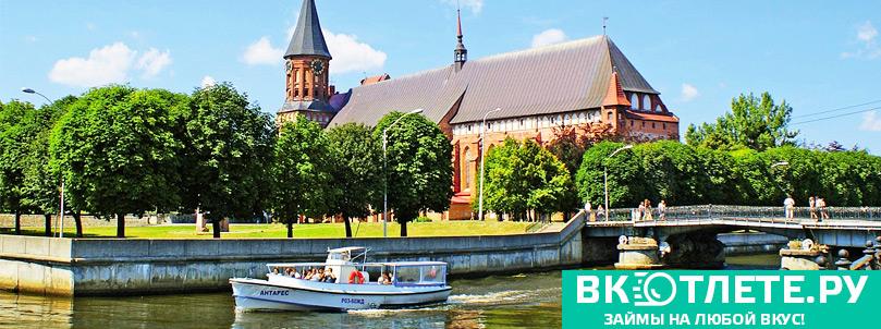 Kaliningrad2