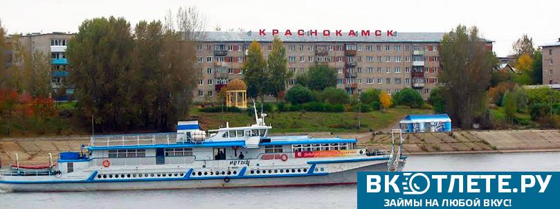 Krasnokamsk2