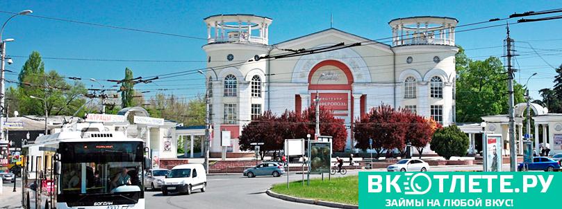 Simferopol2